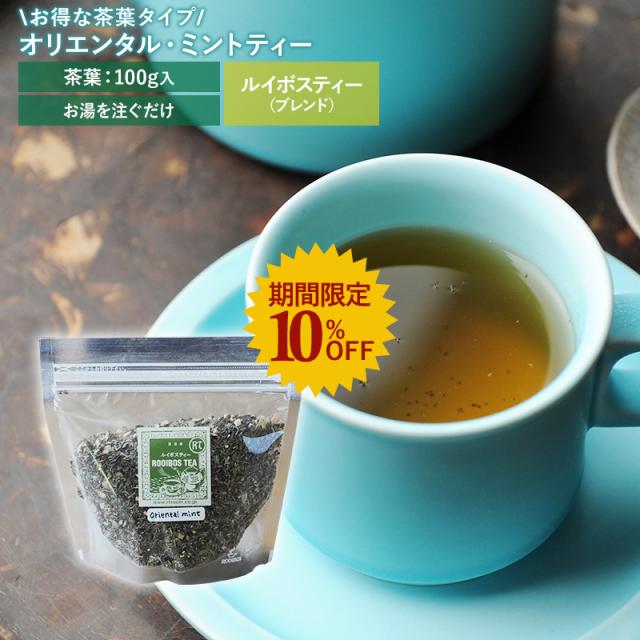 【復活記念!4/15まで10%OFF 】 オリエンタル・ミントティー (茶葉100g)