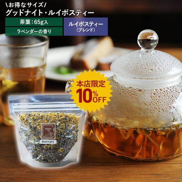 【期間限定・10%OFF!】グッドナイト・ルイボスティー (茶葉65g)