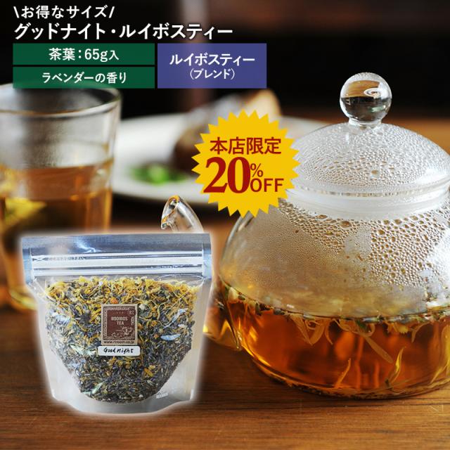 【~3/1まで・20%OFF!】グッドナイト・ルイボスティー (茶葉65g)