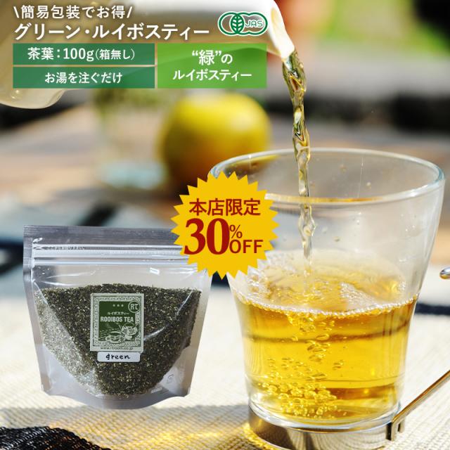 【~3/1まで・30%OFF!】グリーン・ルイボスティー(茶葉100g・簡易タイプ)