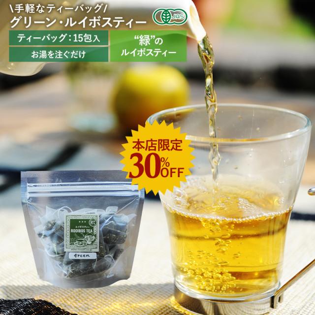 【~3/1まで・30%OFF!】グリーン・ルイボスティー(ティーバッグ15包)
