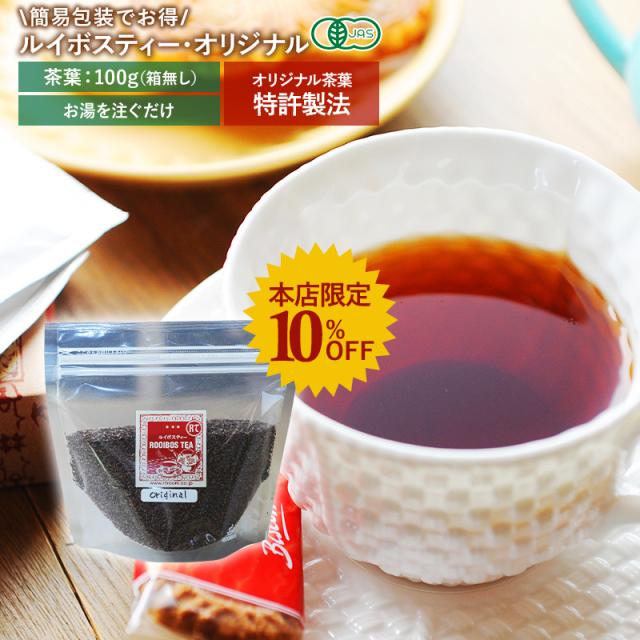 【~3/1まで・10%OFF!】ルイボスティー・オリジナル (茶葉・簡易タイプ)