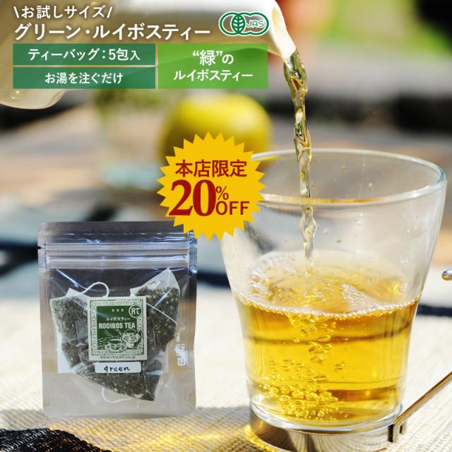 【~3/1まで・20%OFF!】グリーン・ルイボスティー【ミニ】(ティーバッグ5包)