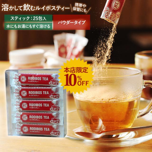 【~3/1まで・10%OFF!】溶かして飲むルイボスティー ≪パウダータイプ≫ (スティック・25包入)