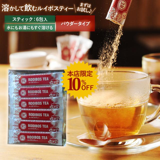 【~3/1まで・10%OFF!】溶かして飲むルイボスティー ≪パウダータイプ≫【ミニ】(スティック・6包入)