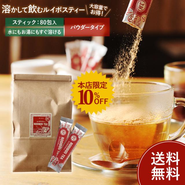 【~3/1まで・10%OFF!】【送料無料】 溶かして飲むルイボスティー ≪パウダータイプ≫ (お得な80包入)