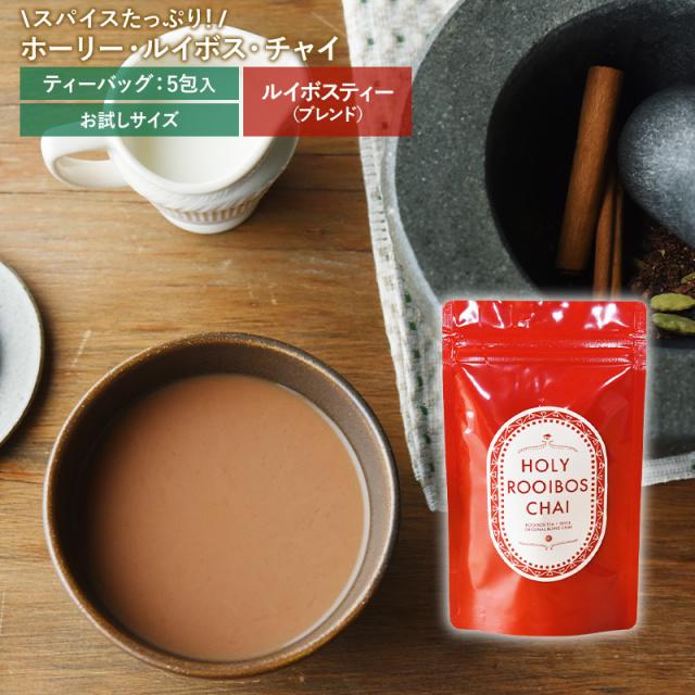 ホーリー・ルイボス・チャイ 【ミニ】 (ティーバッグ5包)