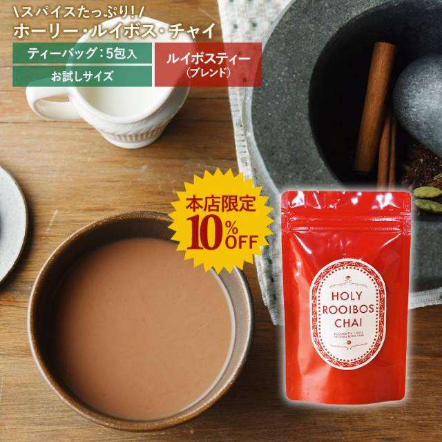 【~3/1まで・10%OFF!】ホーリー・ルイボス・チャイ 【ミニ】 (ティーバッグ5包)