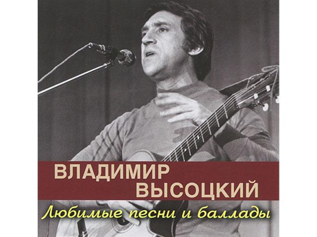 愛する歌とバラード☆ヴィソツキー★ロシア音楽CD