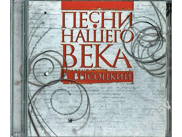 わが時代☆ヴィソツキー★ロシア音楽CD