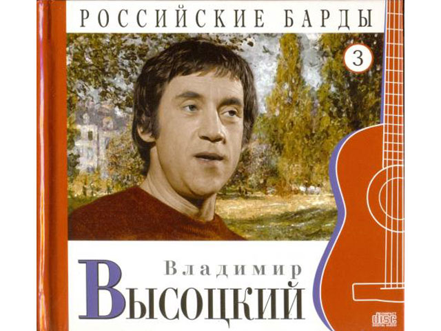 ロシアの吟遊詩人☆ヴィソツキー★ロシア音楽CD