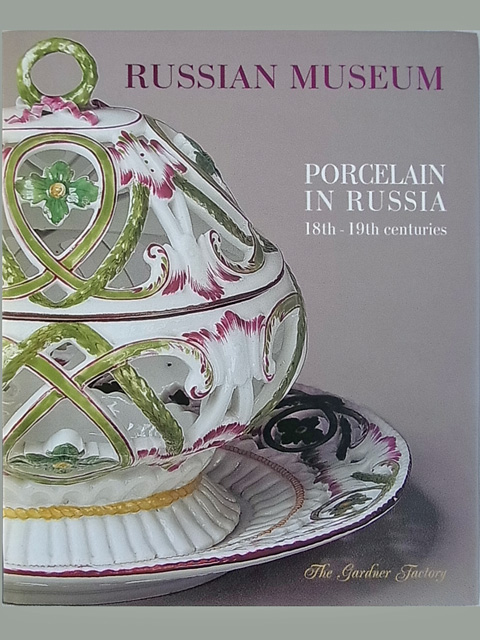 ロシアの陶磁器写真集~ロシア美術館出版☆ロシアの本