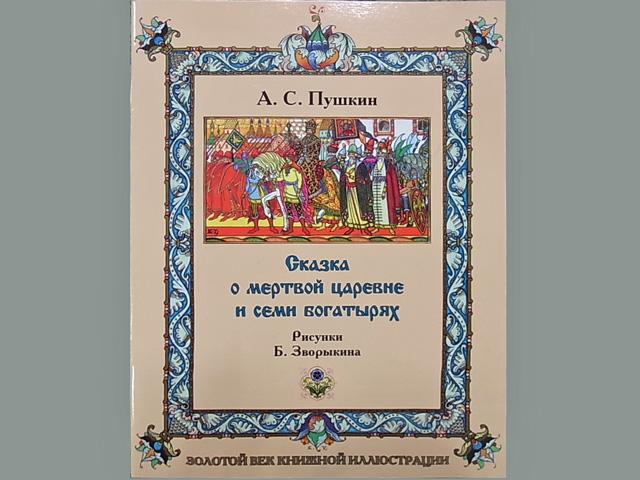 ロシアの白雪姫★プーシキン-金の時代のイラスト本☆ロシアの絵本