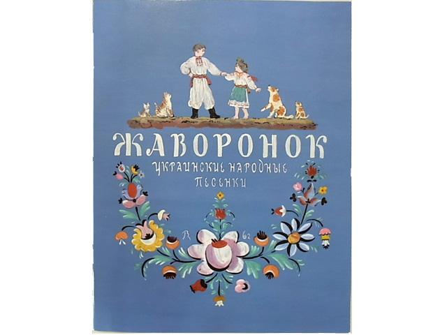 ひばり★ウクライナの民謡・画集☆ロシアの絵本