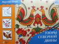 北方ドヴィナ塗り★トールペインティング図解☆手作り材料【ロシア雑貨のカチューシャ】