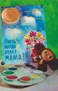 チェブラーシカからママへおめでとう!☆ヴィンテージ絵葉書未使用★ソ連ヴィンテージ★ロシア雑貨