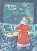 ソ連ヴィンテージハガキ