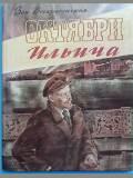 イリイチの10月★ソ連ヴィンテージ★ロシアの本☆ロシア雑貨