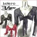 ボレロ商品番号0098