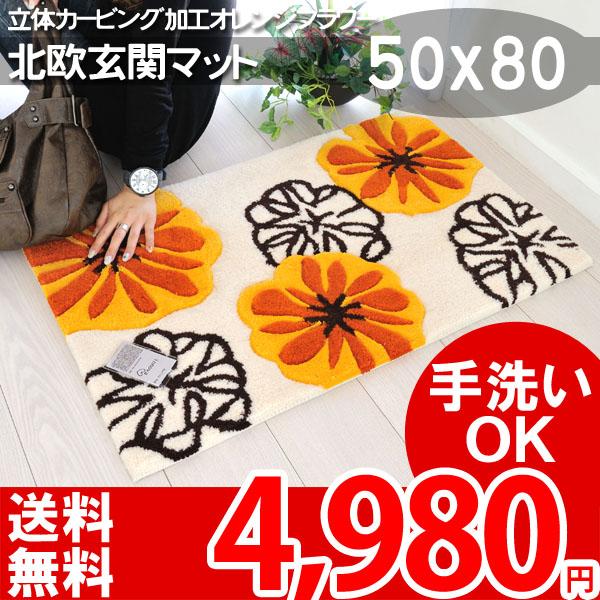 ★手洗いOK!玄関マット 北欧テイストのおしゃれなオレンジフラワー 50x80mariya mA