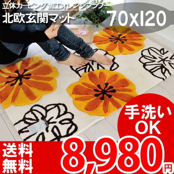 ★手洗いOK!玄関マット 北欧テイストのおしゃれなオレンジフラワー 70x120mariya mA