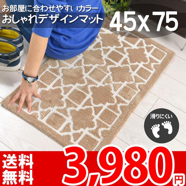 【送料無料】★ft 玄関マット 室内 屋内 北欧 カフェ風インテリア 幾何学模様 ベージュ かわいい 滑りにくい 風水 シンプル 45×75cm リコ