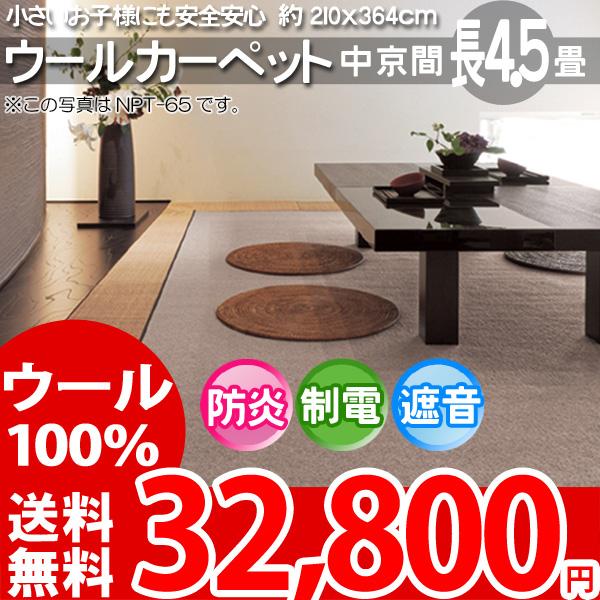 【送料無料】■AS 新毛 ウール100%ニューアスポーター 長4.5畳 快適 カーペット♪ 中京間長4.5畳(210x364)全6色