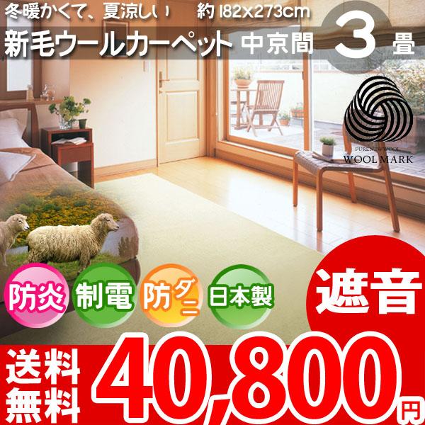 【送料無料】■AS 肌にやさしい新毛 ウール100%♪防ダニ抗菌エコ カーペット 中京間3畳(182x273)ニューワーゲン全6色