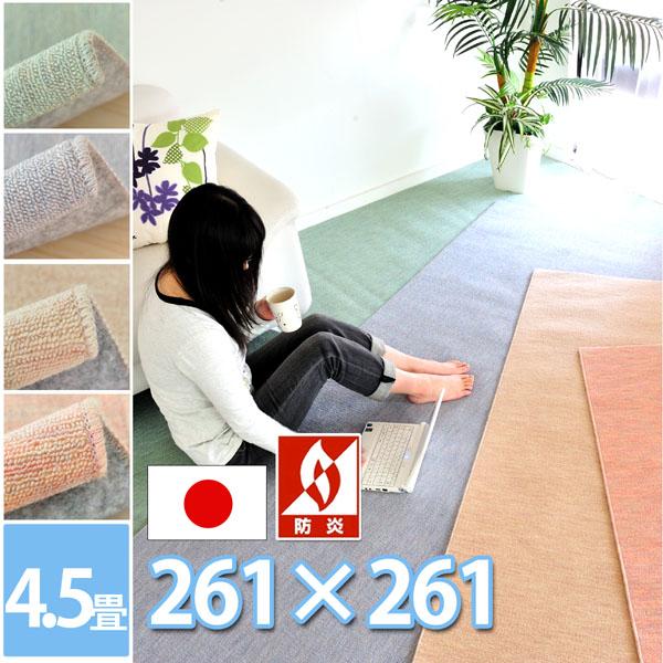■きれいなマーブルカラー 安心&安全!防炎カーペット●261x261(江戸間4.5帖絨毯)エジン2