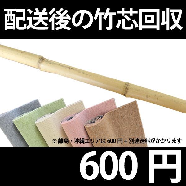 ■配送後の竹芯回収。カーペットに入っている竹を回収いたします!