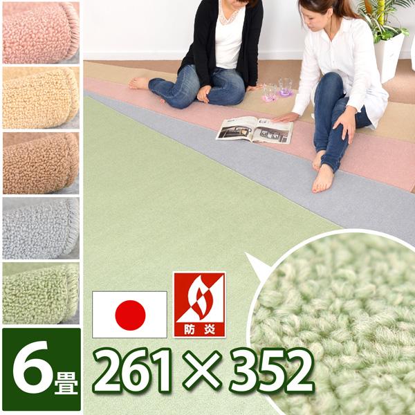 【送無】防炎カーペット 6畳 Newマカループカーペット 261×352(江戸間6帖絨毯)防ダニ抗菌激安じゅうたん