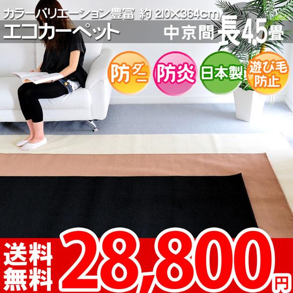 ■豊富なカラー12色 長4.5畳 カーペット!エコカット抗菌防ダニじゅうたん 210x364(中京間長4.5帖絨毯)