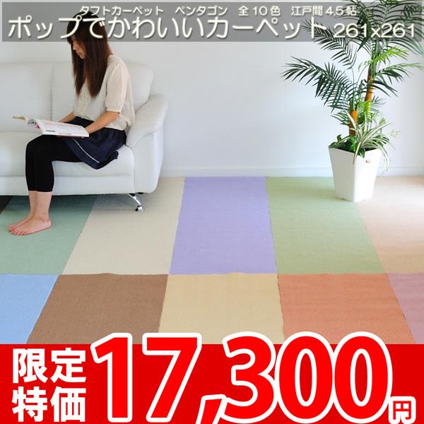 ■人間・環境にやさしい抗ウィルス・抗アレルゲン効果あり!ポップでかわいいカーペット●261x261(江戸間4.5帖絨毯)ペンタゴン