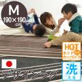【送料無料】●洗えるウォッシャブルラグマット 190x190 モダンline 防ダニ抗菌日本製絨毯