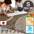 ●ナチュラルモダン日本製ラグ●ビジャウブラウン●130x190