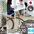 【送料無料】●ママに嬉しいお掃除らくらくラグ●撥水ダイニングラグ♪chriss180x220グリーン・アイボリー●日本製