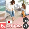 【楽天1位】【送料無料】快適生活 6畳 カーペット 赤ちゃんも安心素材 抗菌加工 ラグマット 261x352 ダイニング リビング 子供部屋(江戸間6帖 絨毯)日本製 おしゃれ 無地のパステルカラー4色