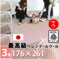 ■最高級ウール 3畳 カーペット 176x261 (江戸間3帖絨毯)じゅうたん プロパリ 防音