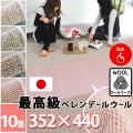 ■最高級ウール 10畳カーペット 352x440 (江戸間10帖絨毯)じゅうたん プロパリ 防音
