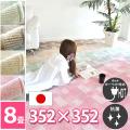 【送料無料】■抗菌8畳 ポップで可愛いデザインカーペット絨毯352x352(江戸間8帖絨毯)じゅうたんバアル