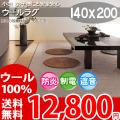 【送料無料】■AS 新毛ウール100%ニューアスポーター快適ラグ♪ 140x200 全6色