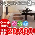 【送料無料】■AS 新毛ウール100%ニューアスポーター3畳 快適カーペット♪ 江戸間3畳(176x261)全6色