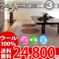【送料無料】■AS 新毛 ウール100%ニューアスポーター 3畳 快適 カーペット♪ 本間3畳(191x286)全6色