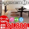 【送料無料】■AS 新毛 ウール100%ニューアスポーター 長4畳 快適 カーペット♪ 本間長4畳(191x382)全6色
