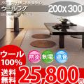 【送料無料】■AS 新毛ウール100%ニューアスポーター快適ラグ♪ 200x300 全6色