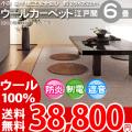 【送料無料】■AS 新毛ウール100%ニューアスポーター6畳 快適カーペット♪ 江戸間6畳(261x352)全6色