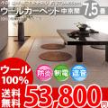 【送料無料】■AS 新毛 ウール100%ニューアスポーター 7.5畳 快適 カーペット♪ 中京間7.5畳(273x455)全6色