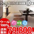 【送料無料】■AS 新毛 ウール100%ニューアスポーター 10畳 快適 カーペット♪ 中京間10畳(364x455)全6色