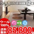 【送料無料】■AS 新毛 ウール100%ニューアスポーター 12畳 快適 カーペット♪ 中京間12畳(364x546)全6色