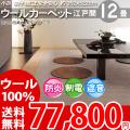 【送料無料】■AS 新毛ウール100%ニューアスポーター12帖快適カーペット♪ 江戸間12畳(352x522)全6色